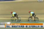 全运会:河北场地自行车再添一银 女乒团体止步八强