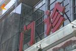 河北省公立医院将全部设立1元简易门诊
