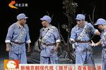 新编京剧现代戏《狼牙山》在石家庄上演
