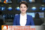 河北省印发《关于落实食品安全党政同责的意见》