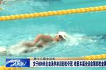 全运会女子800米自由泳李冰洁轻松夺冠 女子铅球巩立姣