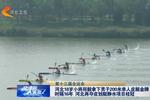 河北省时隔16年再得皮划艇静水项目金牌