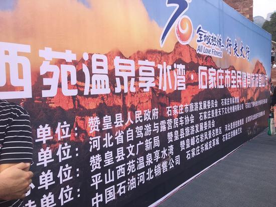 """""""全城热练""""行走太行,石家庄首届全民健身旅游登山节活动在赞皇启动。"""