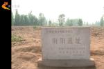 雄安新区考古勘探获重要成果南阳遗址为战汉时期中型城址