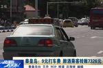 唐山:民警争分夺秒护送幼童 20分钟通过29个路口