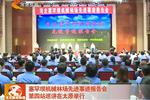 塞罕坝机械林场先进事迹报告会第四站巡讲在太原举行