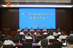 第十六届中国吴桥国际杂技艺术节9月29日在石家庄启幕
