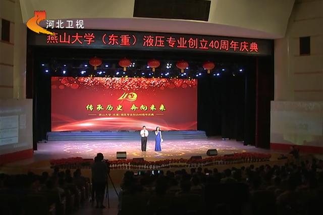 燕山大学(东重)液压专业创立四十周年庆典举行