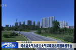 河北省大气办设立大气环境突出问题举报平台