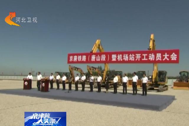 京唐铁路唐山段开工 唐山将进入首都半小时经济圈