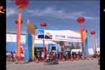 2017中国·白沟国际箱包博览会开幕