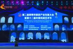 第二届邯郸市旅游产业发展大会在峰峰举行