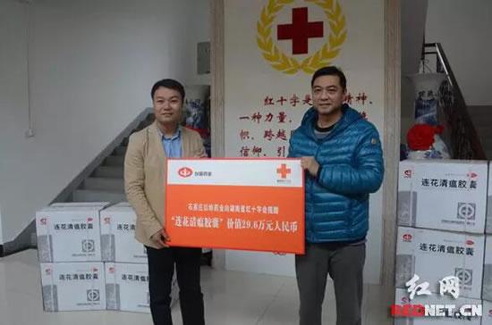 以岭药业向河南沁阳市红十字会捐赠4.74万元连花清瘟