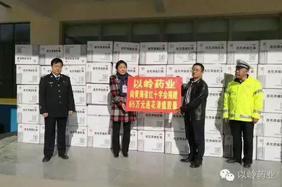 以岭药业向青海省红十字会捐赠65万元连花清瘟