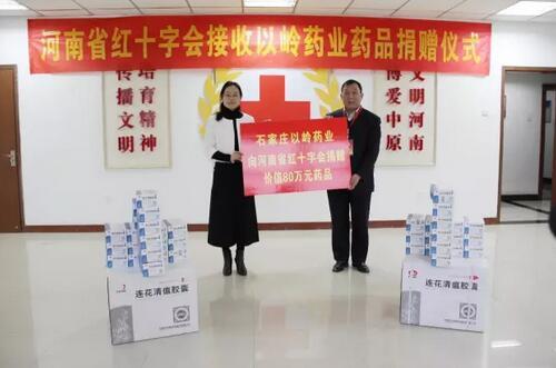 以岭药业河南捐赠80余万元连花清瘟用于流感防治