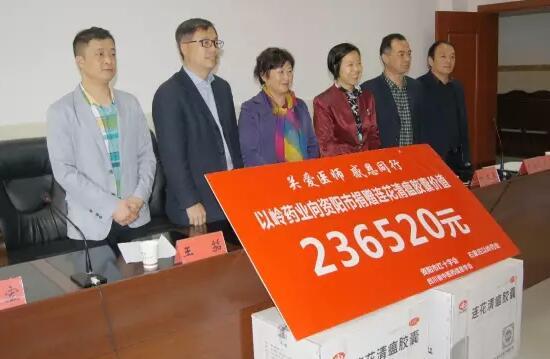 以岭药业向四川资阳市红十字会捐赠价值23万元连花清瘟胶囊