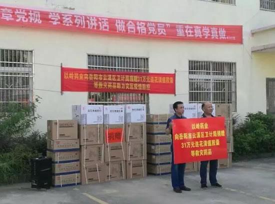 以岭向湖南岳阳灾区捐赠31万元急需药品