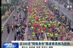 """衡水湖国际马拉松赛30日鸣枪 近300名""""特殊身份""""跑者将亮相"""