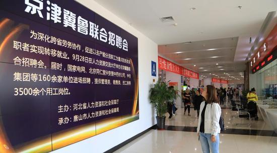 京津冀鲁联合招聘会在我省唐山市举办 图为招聘会现场