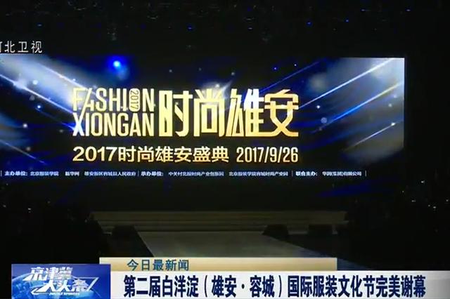 第二届白洋淀(雄安·容城)国际服装文化节完美谢幕