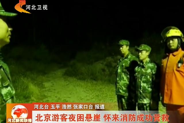 北京游客夜困悬崖 怀来消防成功营救