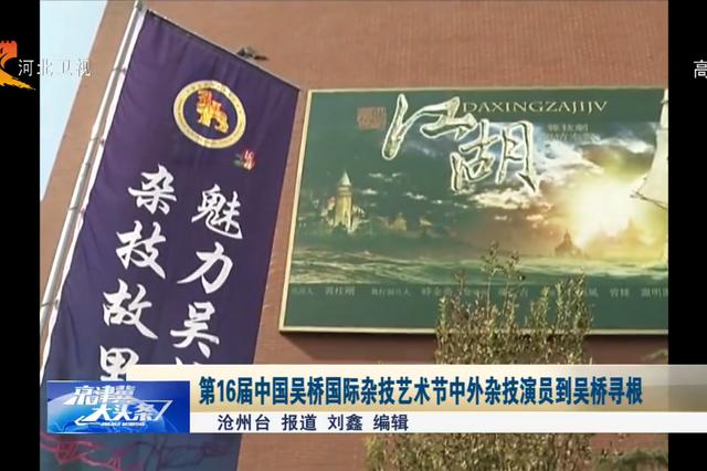 第16届中国吴桥国际杂技艺术节中外杂技演员到吴桥寻根