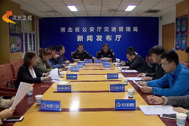 华北五省(市区)联合开展交通安全隐患整治