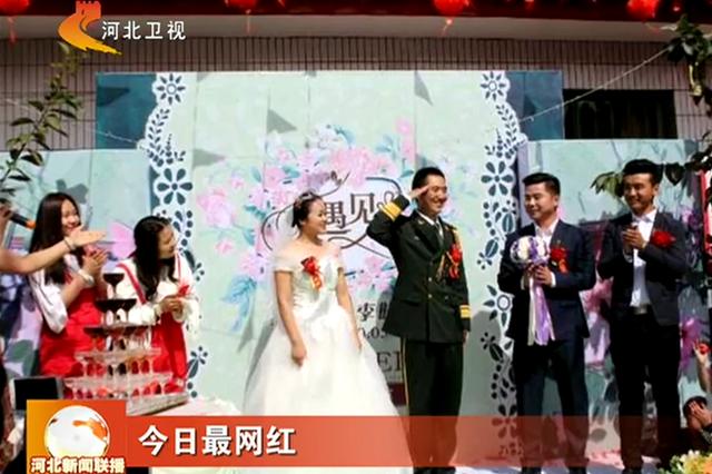 """结婚""""零彩礼""""曲周新人简约婚礼获点赞"""