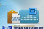 河北省养老服务市场到2020年将全面放开