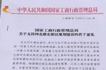 国家工商行政管理总局发布意见 支持雄安新区规划建设