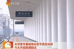 石济客专藁城南站至平原东站段今天开始联调联试