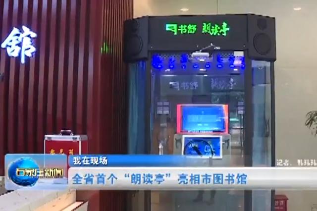 """河北省首个""""朗读亭""""亮相石家庄市图书馆"""