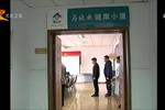 """邯郸:""""健康小屋""""构架医改新模式 获国办通报表扬"""