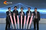 长城新媒体集团正式揭牌