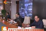 河北省大气污染综合治理第三次联席会议召开