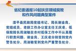 河北省纪委通报10起扶贫领域腐败和作风问题典型案件