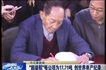 """袁隆平""""超级稻""""再创世界单产记录 平均亩产达1149公斤"""