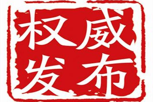 河北省公安厅交管局公布九月115人终生禁驾名单