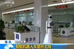 河北永清:智能机器人车管所上岗