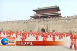 正定县:战鼓擂响 歌唱祖国 欢庆党的十九大胜利闭幕