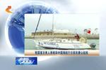 中国首次单人单帆环中国海航行日前在唐山起航