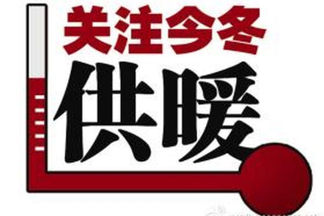 15日正式供暖!河北省开通专栏接受群众投诉