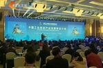 中国工业旅游产业发展联合大会在唐山举办