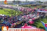 2017石家庄 唐山国际马拉松鸣枪开跑