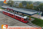 世界首列氢燃料电池混合动力有轨电车唐山开跑