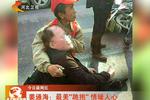 """姜通海:最美""""跪抱"""" 情暖人心"""
