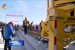京沈客专河北段正式铺轨 承德即将步入高铁时代