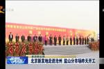 北京新发地走进沧州 盐山分市场开工