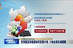 京津冀发布能源协同发展计划 三地全面压减燃煤