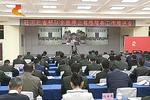驻河北省部队全面停止有偿服务工作推进会召开
